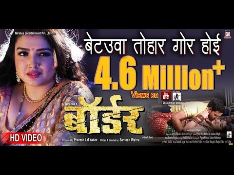 Betauwa Tohar Gor Hoyee Ho | Border | Bhojpuri Movie Full Song |Dinesh Lal Yadav