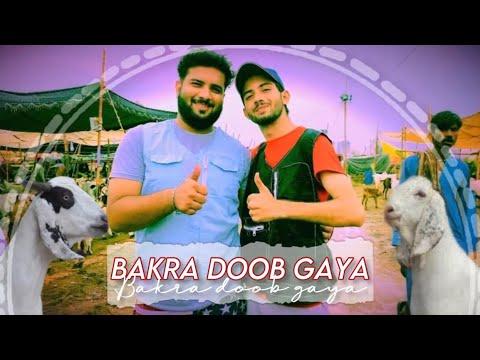 Download BAARISH MEIN BAKRA?😂❤️    ACCIDENT   BAKRA EID VLOGS    SHAHEER KHAN