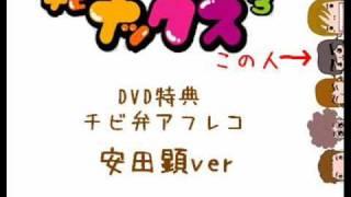 chiibi nacs 3 DVD 某スマイル動画にあるのと同様のです。 本当にこの人は...神様だと私は思う...。