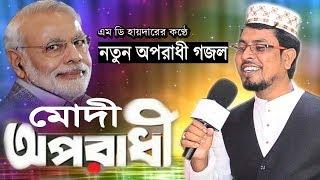 vuclip MD Haider Uluberia | নতুন অপরাধী গজল - Ek Cha Wala  | Oporadhi Bangla Gojol | 2019