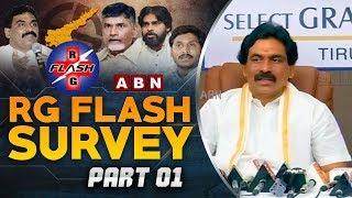 Lagadapati Rajagopal  Flash Survey On AP Elections 2019 | Part 1 | ABN Telugu
