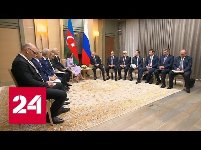 Путин встретился с первым вице-президентом Азербайджана Мехрибан Алиевой - Россия 24