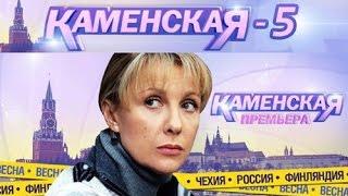 Сериал Каменская 5 сезон 5 эпизод
