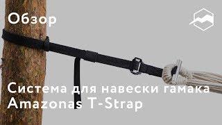 Система для навески гамака Amazonas T-Strap. Обзор