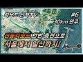 [서울~일산] 30km를 전동킥보드 한번 충전으로 갈수있을까? (full 라이딩 영상)