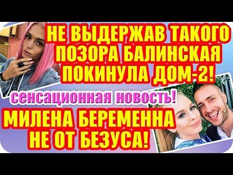Дом 2 Свежие Новости ♡ 1 октября 2019. Эфир (7.10.2019).