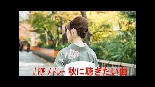 J POP メドレー 作業用 最新 2018 名曲。2018年ヒット曲, 名曲メドレー邦楽 【秋の歌】