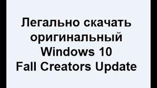 Легально скачать Windows 10 оригинальные ISO