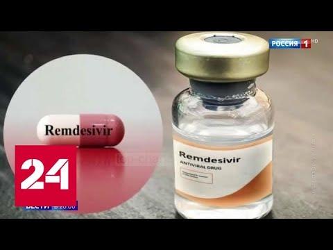 Скупили почти все: США оставили Европу без лекарства от COVID-19 - Россия 24