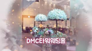 일산웨딩홀 이벤트 진행중인 DMC타워웨딩