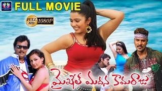Michael Madana Kamaraju Full Length Movie||Srikanth, Prabhu Deva, Charmi Kaur, Sunil