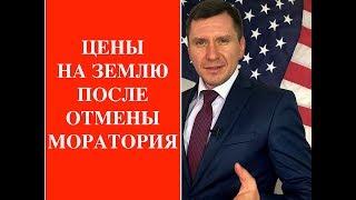 Будет ли рост цен на землю в Украине после отмены моратория президентом Зеленским