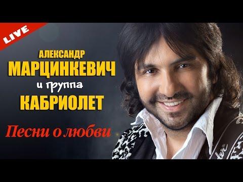 скачать песни марценкевича 2017г