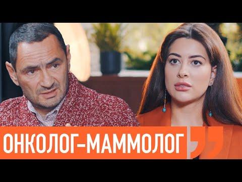 Онколог - маммолог Алексей Зотов про рак. Мифы, лечение и выявление онкологии. Ходят слухи #95