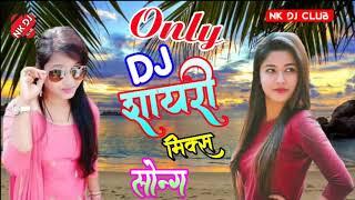ओन्ली डीजे रीमिक्स शायरी सॉन्ग || Only Dj Remix Shayari Song || Plz Like And Share Kijiye || Trishul