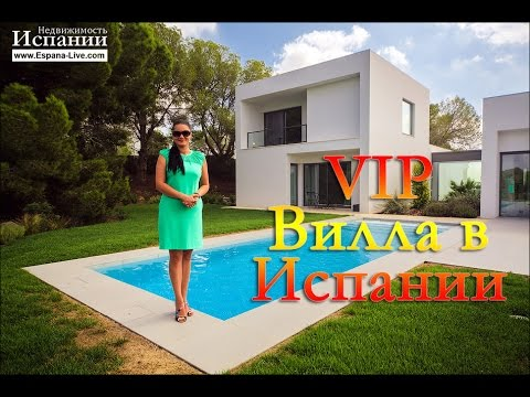 Недвижимость испании vip