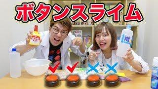 【SLIME】ボタンスライムチャレンジやってみた!Button Slime Challenge!!!
