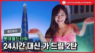"""[이벤트] 롯데월드타워""""24시간 대신 가 드림"""" 2편"""