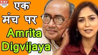 Repeat youtube video Amrita Rai-Digvijay Singh दिखे Shadi के बाद पहली बार