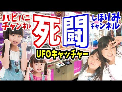 【死闘】ハピバニチャンネルさんとチャンネル対抗UFOキャッチャー対決❗ゲーセンのディズニー景品を1分間で多くゲットするのはどっちだ⁉️トイストーリー、ミニオン、文房具🎁【しほりみチャンネル】