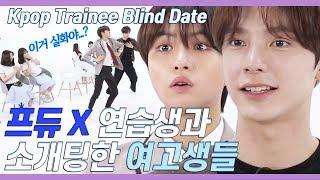 여고생들의 노래만 듣고 딱 이상형을 찾은 프듀 연습생 (ENG) How Kpop Trainees date? [쏭개팅 EP.16]
