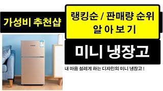 가성비 미니냉장고 판매량 랭킹 순위 TOP 10