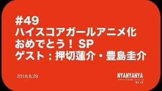 2018年7月「ハイスコアガール」アニメ化おめでとうスペシャル。漫画家・...