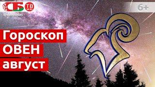 Гороскоп для знака Зодиака Овен на август 2021 года