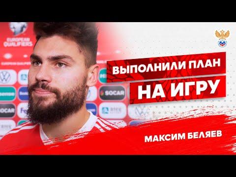 """Максим Беляев: """"Выполнили план на игру"""""""