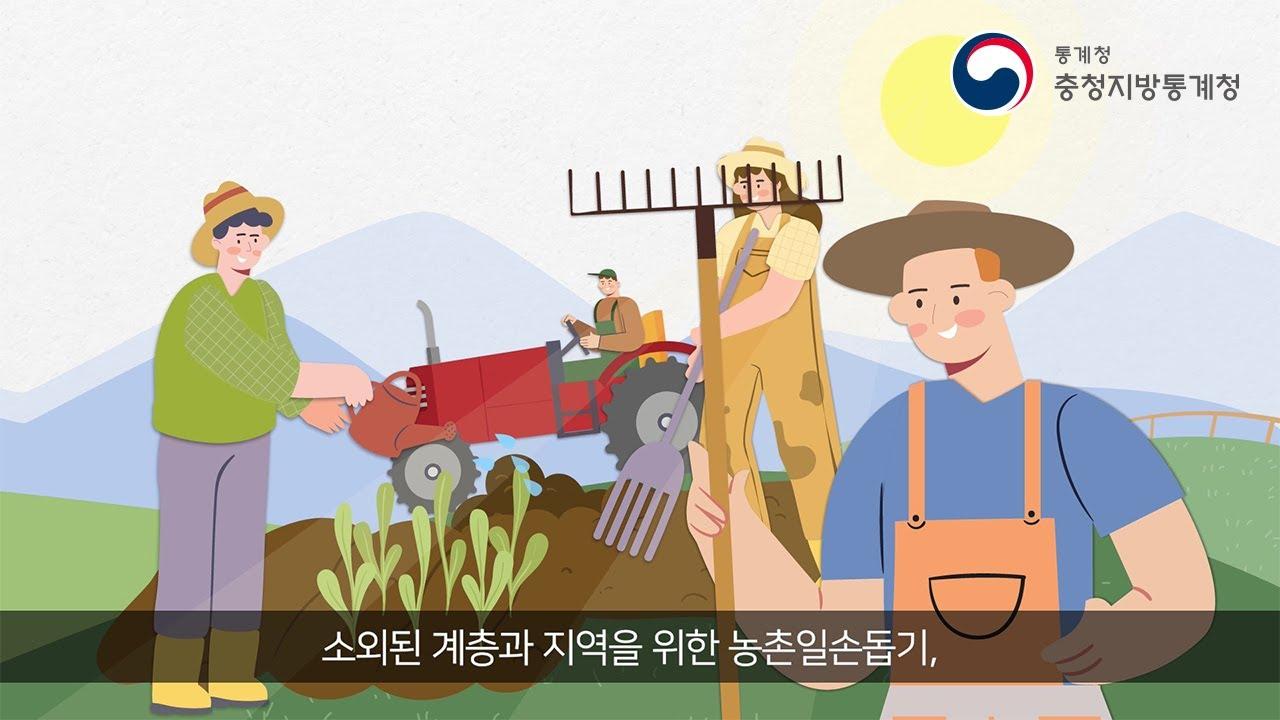 충청지방통계청 홍보영상