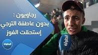 رجاويون : بدون عاطفة الترجي إستحقت الفوز و نطالب بالإنتدابات