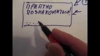 Ян Новицкий рассказывает о том, как заставить вашу визитку приводить к вам новых клиентов!