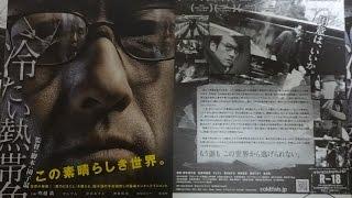 冷たい熱帯魚 2011 映画チラシ 2011年1月29日公開 シェアOK お気軽に 【...