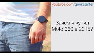 Зачем я купил Moto 360 в 2015 от GeekStarter