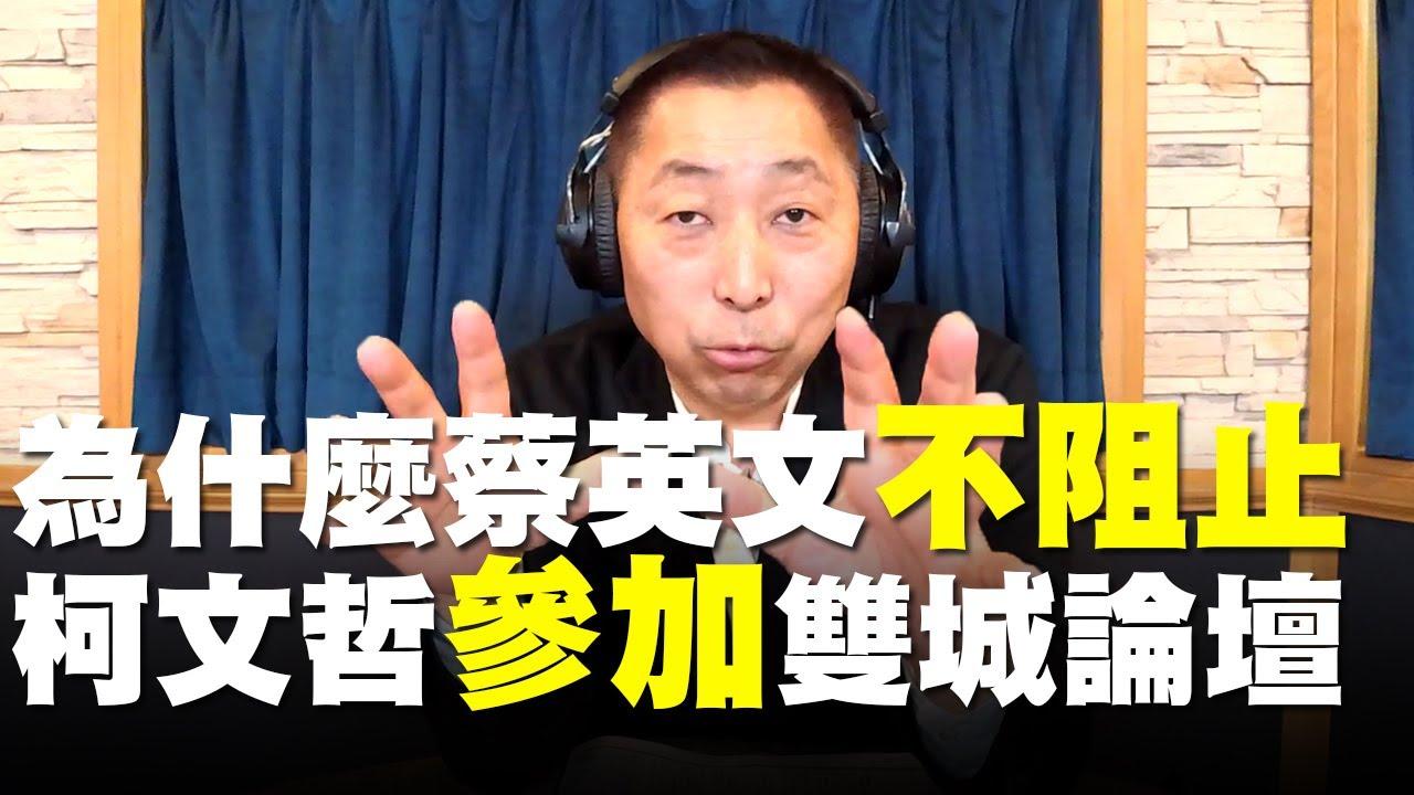 飛碟聯播網《飛碟早餐 唐湘龍時間》2019.06.27 為什麼蔡英文不阻止柯文哲參加雙城論壇 - YouTube