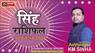 सिंह राशिफल अगस्त 2021, Prediction for Leo Ascendant August 2021 By Astrologer KM SINHA