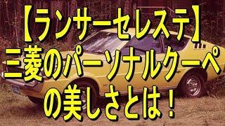 【ランサーセレステ】三菱のパーソナルクーペの美しさとは!