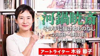 東京ミッドタウンで開催中の河鍋暁斎展をアートライター木谷節子が解説します!