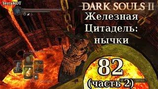 #82 (часть 2) – Железная Цитадель – нычки, тесты (Dark Souls II – Прохождение за рыцаря)