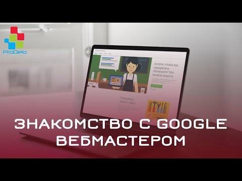 знакомства на google