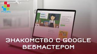 Знакомство с Google Вебмастером #2