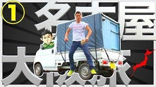 名古屋と大阪でのハイタッチ会に向けて車中泊をしながら軽トラ自作キャ...