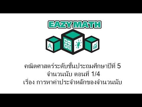 Eazy Math จำนวนนับ ป.5 ตอนที่ 1/4