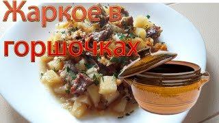 ЖАРКОЕ в ГОРШОЧКАХ! Очень вкусно и очень сочно!)