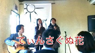 照屋林賢さんによるギター演奏、上原知子さんの歌です。なゆたちゃんも...
