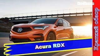 Авто обзор - Acura RDX – особая версия