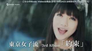 日本武道館単独公演女性グループ最年少記録を樹立した平均15歳5人組ガー...