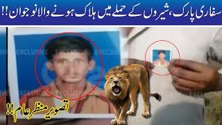 Exclusive!! Safari Park Lion Attack, Victim Pictures