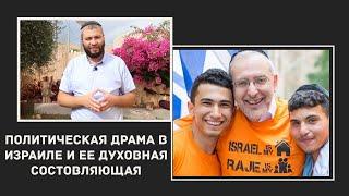 Политическая драма в Израиле и ее духовная состовляющая