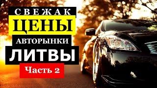 Авто из Литвы I Свежие цены I Часть 2